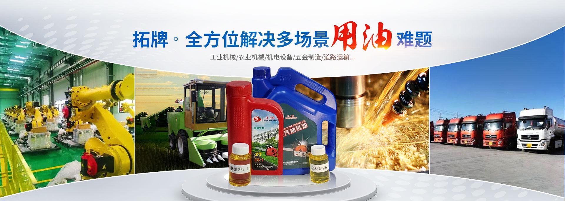 拓牌全方位解决多场景用油难题