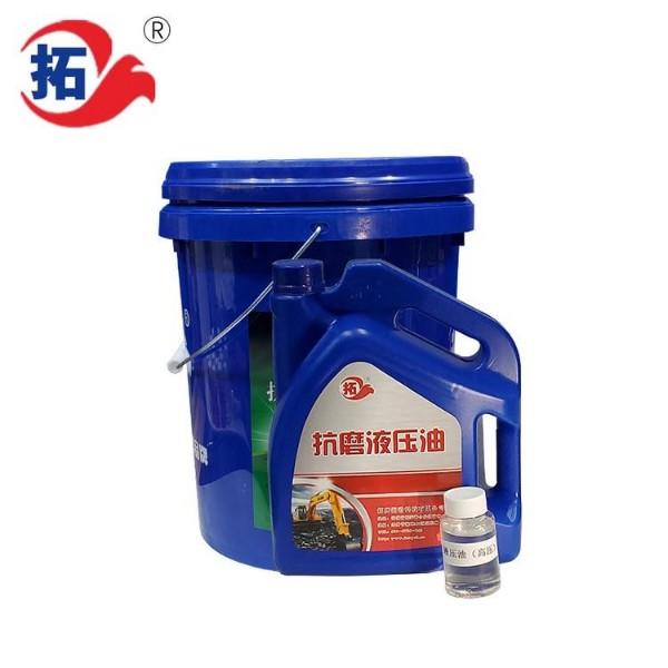抗磨液压油(高压)